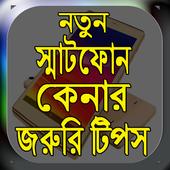 নতুন স্মাট ফোন কেনার জরুরি টিপস icon