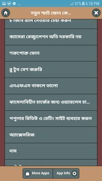 নতুন স্মাট ফোন কেনার জরুরি টিপস screenshot 1