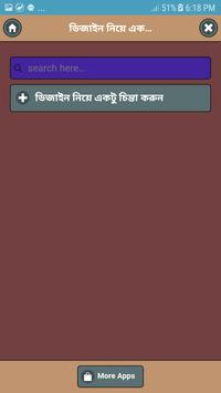 নতুন স্মাট ফোন কেনার জরুরি টিপস screenshot 2