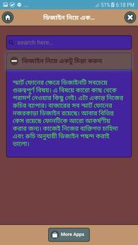 নতুন স্মাট ফোন কেনার জরুরি টিপস screenshot 3