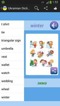Ukrainian Dictionary screenshot 5