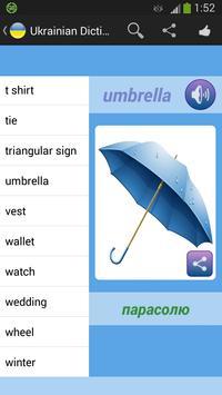 Ukrainian Dictionary screenshot 6
