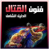 فنون القتال: دليلك الشامل icon