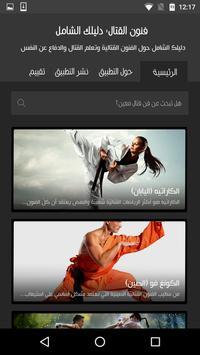 فنون القتال: دليلك الشامل apk screenshot
