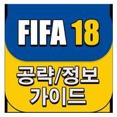 게임 공략 모음 (PS4 피파 FIFA18) icon