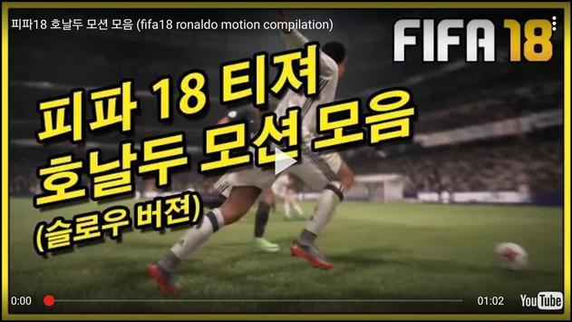 PS4 FIFA18 Apk Screenshot