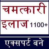 चमत्कारी इलाज 1100+ - एक्सपर्ट बने !! icon
