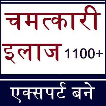 चमत्कारी इलाज 1100+ - एक्सपर्ट बने !! poster