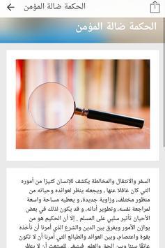 دليل المبتعث apk screenshot