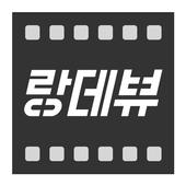 필름 랑데뷰 icon