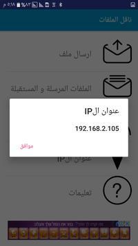 ناقل الملفات WIFI apk screenshot