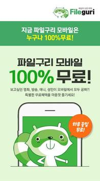 파일구리 – 최신영화, 인기드라마, 예능, 방송, 애니, 만화, TV다시보기 poster