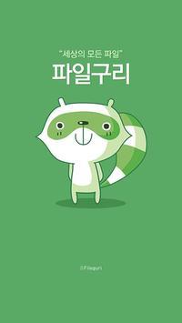 파일구리 – 최신영화, 인기드라마, 예능, 방송, 애니, 만화, TV다시보기 apk screenshot