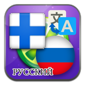 Finnish Russian translate icon