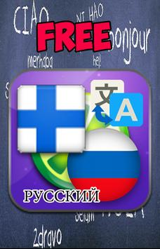 Finnish Russian translate poster