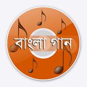 Bangla Song | বাংলা গান icon