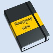শিক্ষামূলক গল্প ও ঘটনা - Golpo icon