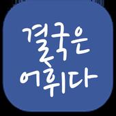 영어 단어 어휘 학습 앱 - 결국은 어휘다 icon