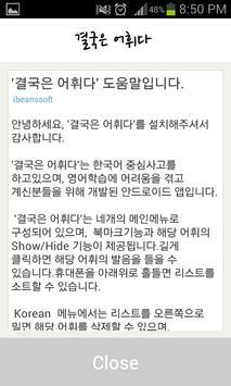영어 단어 어휘 학습 앱 - 결국은 어휘다 apk screenshot
