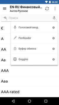 Russian <-> English Big Financial Dictionary apk screenshot