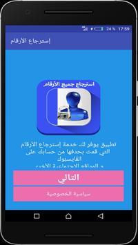 استرجاع الارقام المحذوفة من الهاتف  بدون انترنت screenshot 1