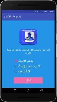 استرجاع الارقام المحذوفة من الهاتف  بدون انترنت screenshot 5