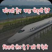 Find my Train - Railway station All Information icon