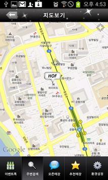 술찾사- 주변 술집찾기 정보,위치,예약 검색 서비스 apk screenshot