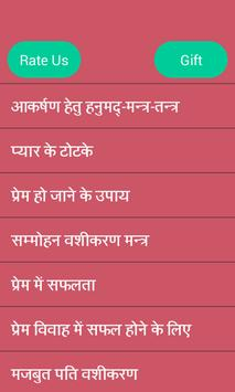 Maha Vashikaran screenshot 1
