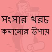 সংসার খরচ কমানোর উপায় icon