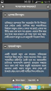 সংসার খরচ কমানোর উপায় apk screenshot