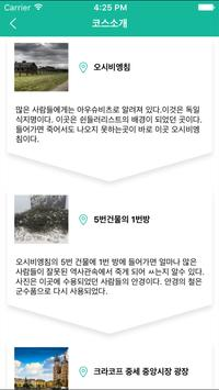 고트립 screenshot 4