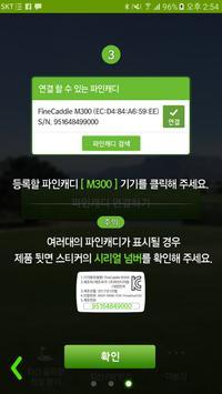 파인캐디 apk screenshot