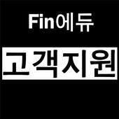 대치동 학생 방 인테리어 핀에듀코리아 고객센터 icon