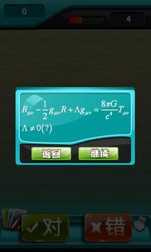 疯狂算数 apk screenshot