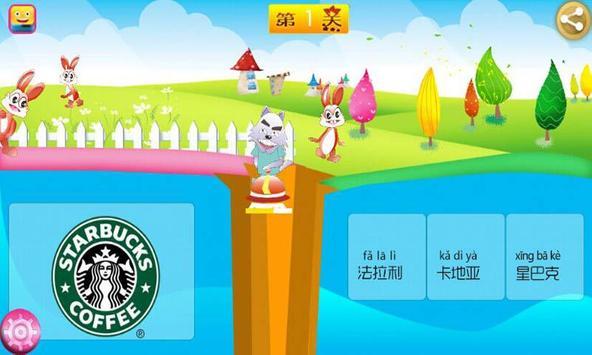 宝宝认名牌 apk screenshot