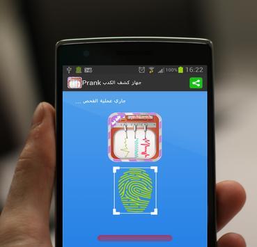 Prank جهاز كشف الكذب apk screenshot