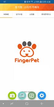 핑거펫(FingerPet) - 스티커 카메라 무료인화 screenshot 1