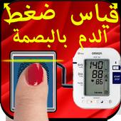 قياس ضغط الدم بالبصمة -Prank icon