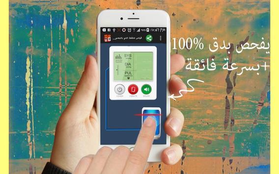 قياس ضغط الدم بالبصمة -Prank apk screenshot
