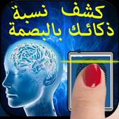 Your intelligence finger Prank icon