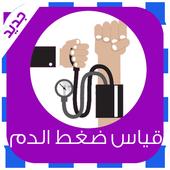 قياس ضغط الدم بالبصمة Prank icon