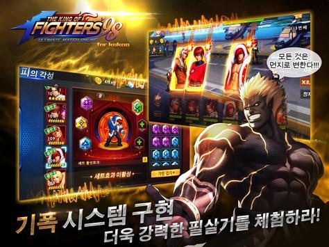 더 킹 오브 파이터즈'98 UM온라인 for kakao apk screenshot