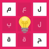 لمحة - لعبة تفكير وتركيز icon