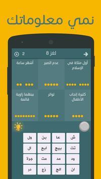 فطحل العرب - لعبة معلومات عامة poster