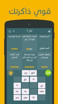 فطحل العرب screenshot 1