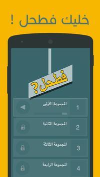 فطحل العرب - لعبة معلومات عامة apk screenshot