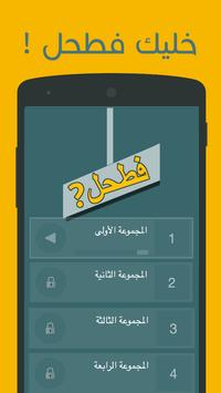 فطحل العرب screenshot 2