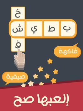 العبها صح 스크린샷 2