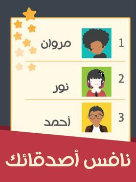 العبها صح تصوير الشاشة 3